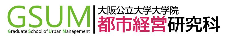 大阪市立大学都市経営研究科