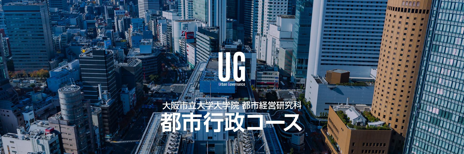 大阪市立大学大学院 都市経営研究科 都市行政コース
